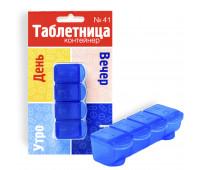 Таблетница 4 приема/синяя/ прямоугольная