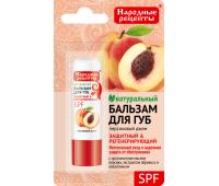 Бальзам для губ Персиковый джем 4,5гр