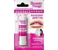 Бальзам для губ Омолаживащий коллагеновый 3,6гр